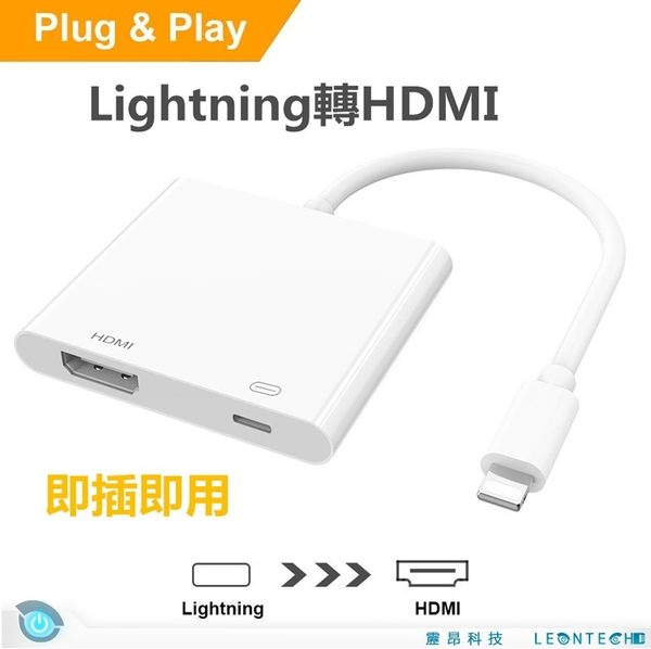 APPLE Lightning 轉 HDMI 轉接器 HDTV Digital AV 轉換器 1080P