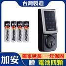 加安 TD505P 電子鎖 門厚30-45mm 感應鎖 智慧型電子觸控按鍵鎖G5V2D01BBE 密碼輔助鎖 觸控式密碼鎖