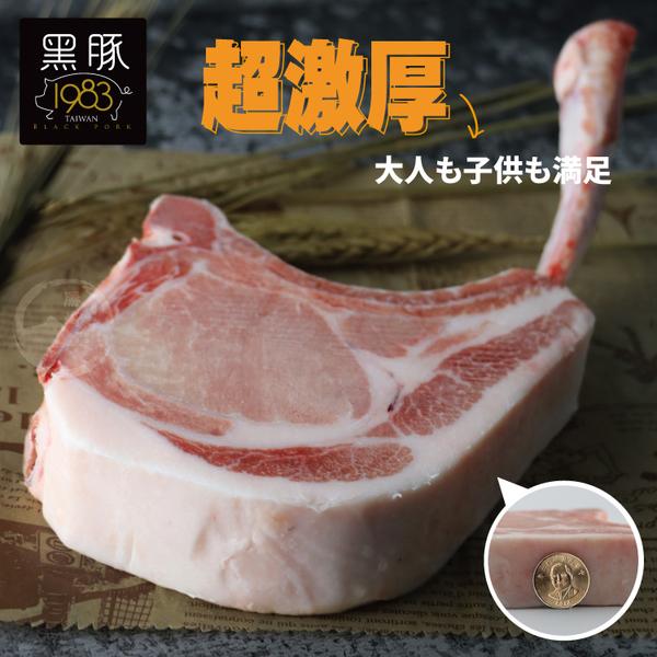 【超值免運】台灣神農1983極品黑豚【19盎司】霸氣戰斧豬~大2片組(550公克/1片)