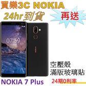 現貨 Nokia 7 Plus 手機 4G/64G,送 空壓殼+滿版玻璃保護貼,24期0利率,聯強代理