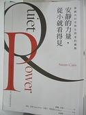 【書寶二手書T4/心理_BAT】安靜的力量,從小就看得見_蘇珊‧坎恩,  徐嘉妍