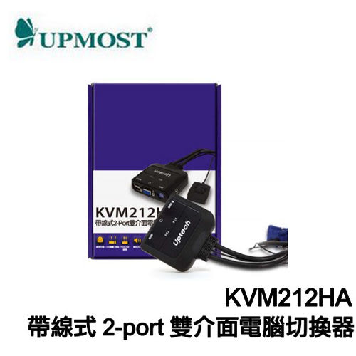 登昌恆 UPMOST KVM212HA 帶線式 2-port 雙介面電腦切換器