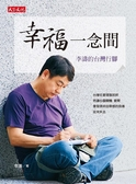 (二手書)幸福一念間:李濤的台灣行腳