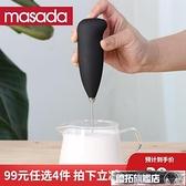 奶泡器 MASADA迷你手持電動奶泡器 打奶泡器奶泡機牛奶打泡器奶泡桿