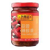 李錦記-蒜蓉辣椒醬368g ◆86小舖 ◆