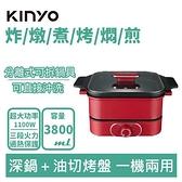 KINYO BP-085R 多功能料理鍋 紅色款 (烤盤、火鍋兩用)