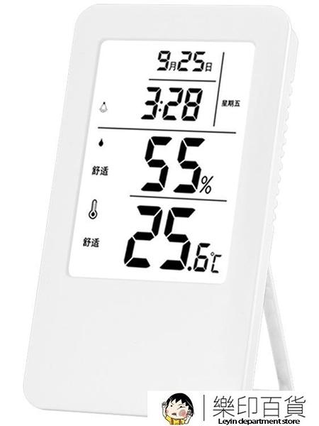 電子溫度計家用室內嬰兒房高精度溫濕度計室溫計精準溫度表 樂印百貨