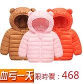 0--3歲兒童羽絨外套棉服外套冬男女童中小童秋冬裝嬰兒寶寶小棉襖 限時八折嚴選鉅惠