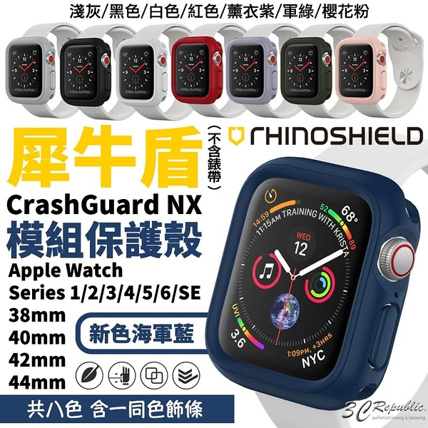 犀牛盾 Apple Watch 1 2 3 4 38 40 42 44 mm Crash Guard NX 軍規 保護殼