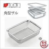 【日本製】【YOSHIKAWA吉川鄉技】不鏽鋼 方型篩網 中 SD-1225 - 日本製