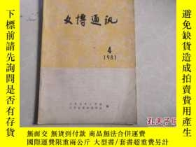 二手書博民逛書店文博通訊罕見1981年第4期Y25473