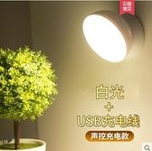 智慧人體自動光控感應LED小夜燈可充電池式聲控臥室床頭家用台燈 - 風尚3C