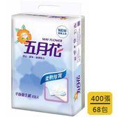 【五月花】平版衛生紙400張x6包x8串/箱
