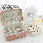 初行雙層首飾盒公主歐式韓國飾品盒手飾收納珠寶盒簡約耳釘戒指盒ATF 格蘭小舖