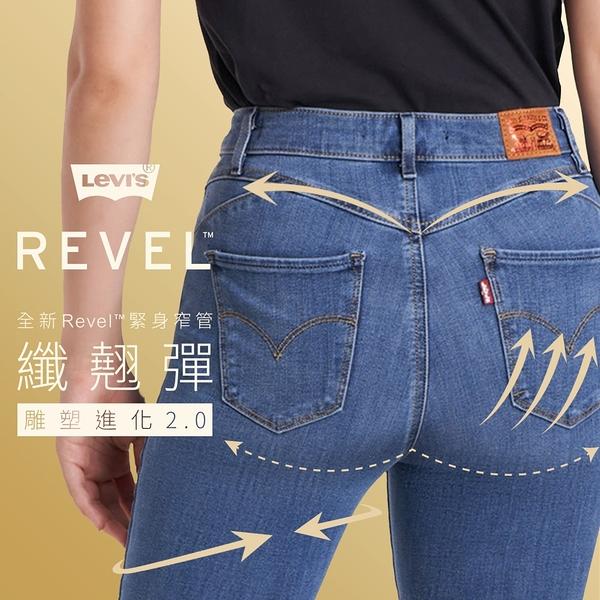 Levis 女款 Revel 高腰緊身提臀牛仔褲 / 中藍水洗 / 拉鍊口袋 / 及踝款