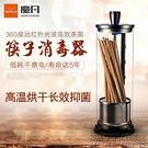魔凡家用筷子消毒機紅外線殺菌消毒清潔器盒...