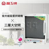 豬頭電器(^OO^) - 晶工牌 紫外線殺菌烘碗機【EO-9053】