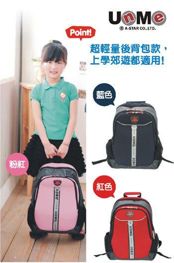 UNME 台灣製 兒童書包 (中高年級適用) 3091N 藍色