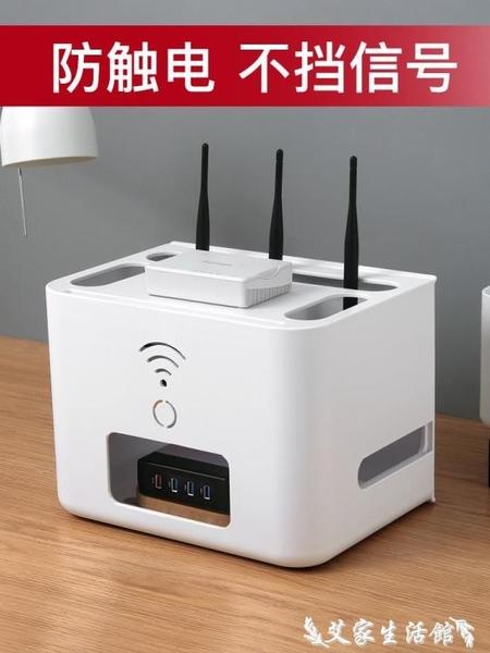 捲線器 路由器收納盒桌面機頂盒置物架wifi遮擋盒神器插座固定電線理線器 艾家