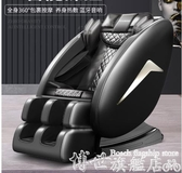按摩椅 按摩椅家用豪華太空艙全身全自動老人器小型多功能電動椅LX 博世旗艦