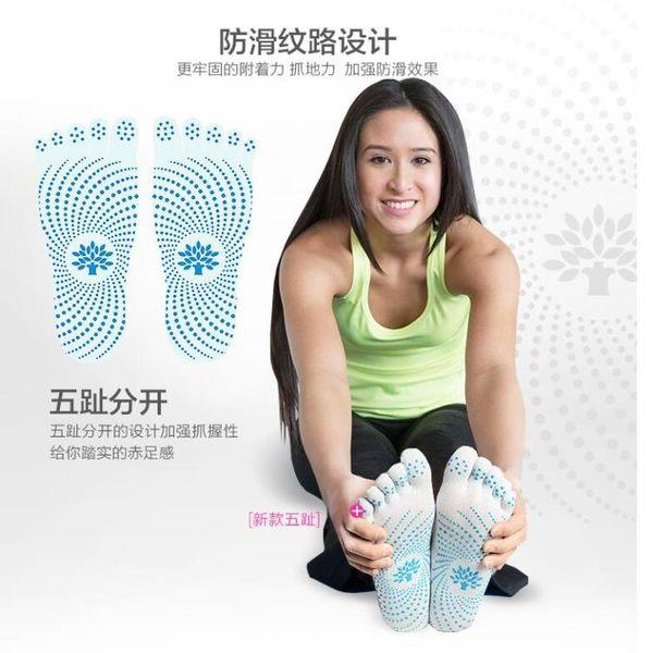 瑜伽襪子防滑專業女五指襪瑜珈襪冬季瑜伽蹦床襪運動健身襪子Y-0411
