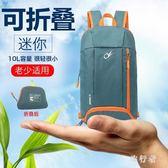 登山包 新款迷你雙肩包男旅行小背包女運動輕便包 BF9363【旅行者】