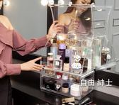 化妝品收納盒透明化妝品收納盒防塵帶蓋式護膚品置物架梳妝台桌面收納盒免運WY