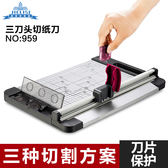 安全型切紙機959 A3切紙刀 割紙刀 裁紙機MJBL 年尾牙提前購