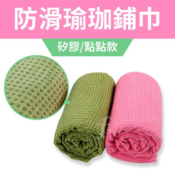 《矽膠點點款》瑜珈鋪巾/瑜珈墊鋪巾/防滑鋪巾/瑜珈毯