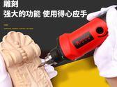 電磨機小型玉石蜜蠟雕刻機微型打磨拋光機木雕工具電動迷你小電鑚 星河