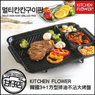 韓國 KITCHEN FLOWER 3+...