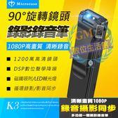 GM數位生活館🏆Microcasea 麥凱士 K3 鏡頭升級版1080P高畫質錄音錄影筆 監視器 針孔 監控 循環錄影