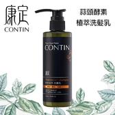 CONTIN 康定 酵素植萃洗髮乳 300ML/瓶 洗髮精