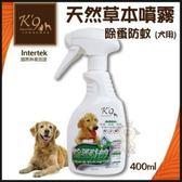 『寵喵樂旗艦店』K'9 NatureHolic天然無毒洗劑專家》天然草本除蚤防蚊噴霧(犬用)400ml