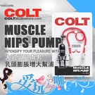 美國 COLT STUDIO 大乳頭肌肉男 乳頭膨脹增大幫浦 Muscle Nips Pump BDSM 乳首責 調教