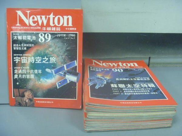 【書寶二手書T6/雜誌期刊_PAQ】牛頓_89~100期間_共12本合售_宇宙時空之旅等