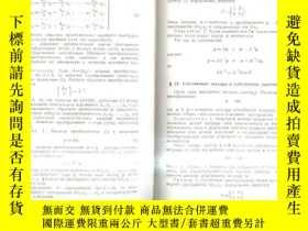 二手書博民逛書店罕見1960年俄文原版 文泉數學類精Z-11-5,7