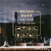 營業時間貼紙可來圖餐飲店咖啡廳服裝店個性裝飾玻璃櫥窗貼紙 小確幸