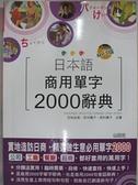 【書寶二手書T1/語言學習_IZH】日本語商用單字2000辭典_田中陽子/西村敬子