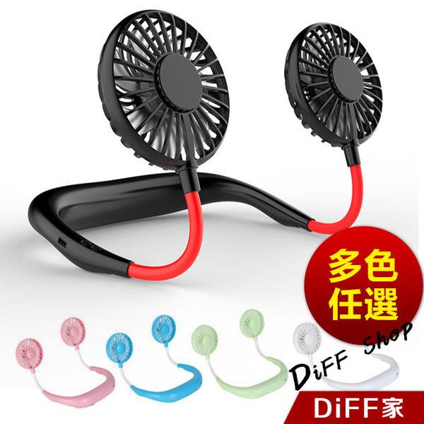 超涼大風量USB掛脖雙風扇 頸掛風扇 掛脖風扇 雙頭風扇 懶人風扇 隨身風扇【N30】