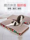 貓抓板 貓抓板磨爪器貓爪板瓦楞紙耐磨小貓抓墊玩具磨抓板貓窩貓咪用品