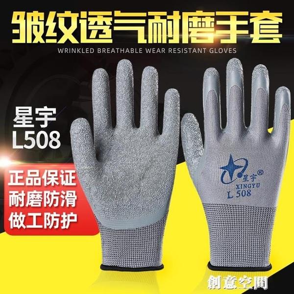 星宇L508勞保手套皺紋浸膠耐磨防滑透氣工作防護膠皮勞保手套【創意新品】