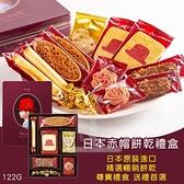 日本赤帽餅乾禮盒122g