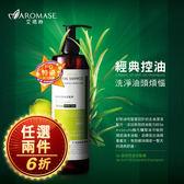 艾瑪絲 Aromase 5α高效控油洗髮精(高階版) 400ml