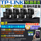 監視器 網路監控套餐 TP-LINK N...