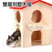 PetLand寵物樂園《story》寵物鼠原木雙層別墅/鼠窩/鼠用睡窩/倉鼠玩具