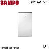 【SAMPO聲寶】18L ARKDAN高效清淨除濕機 DHY-GA18PC 免運費