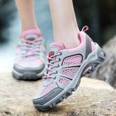 夏季透氣單網登山鞋男女戶外休閒運動鞋平底防滑徒步鞋鏤空旅游鞋 雙十二全館免運