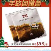 MOS摩斯漢堡_濾掛式咖啡中南美50包
