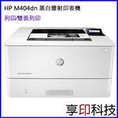HP LaserJet Pro M404dn 雙面雷射印表機 黑白列印/雙面列印